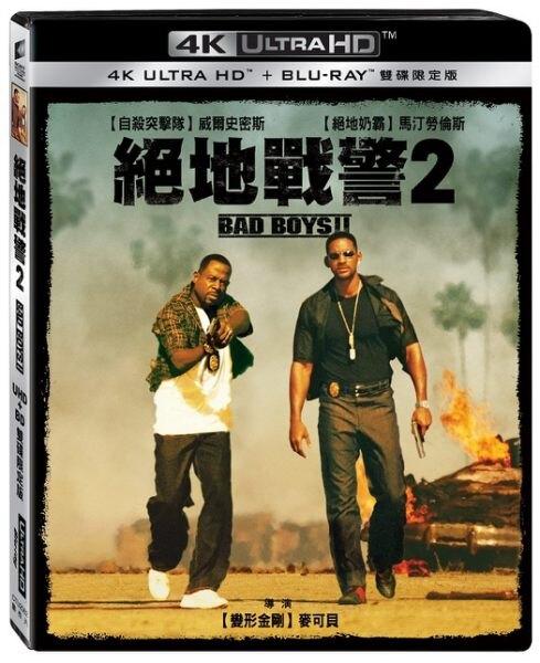 【停看聽音響唱片】【BD】絕地戰警2 雙碟限定版『4K』