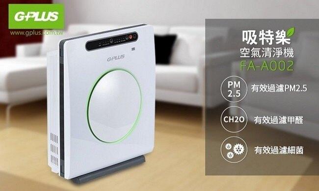 G-PLUS 吸特樂空氣清淨機FA-A002 (免運)