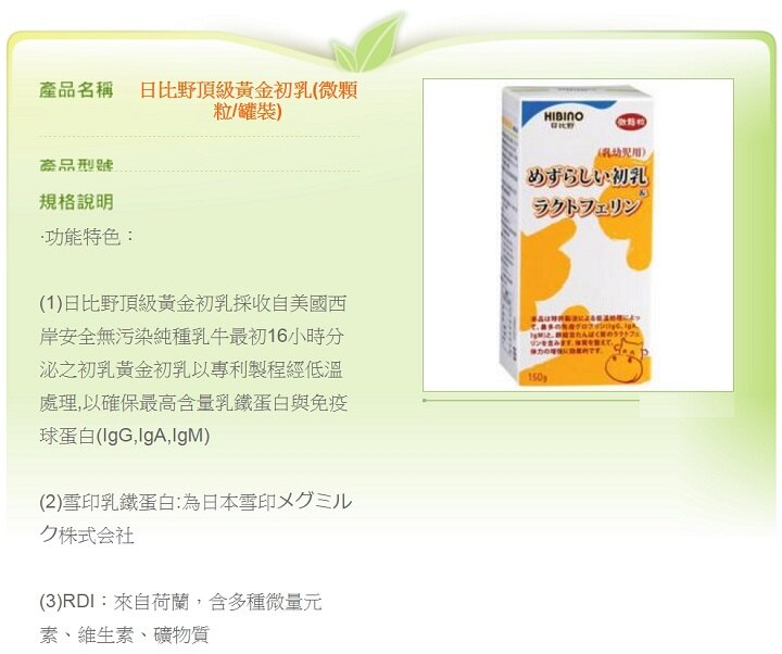 HIBINO 日比野黃金初乳&乳鐵(150g)