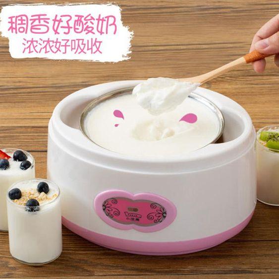 小浣熊酸奶機家用全自動多功能迷你小型發酵米酒炒奶酪自制納豆機【快速出貨】