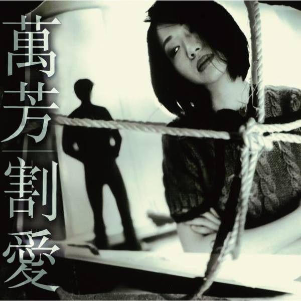【停看聽音響唱片】【黑膠LP】萬芳:割愛