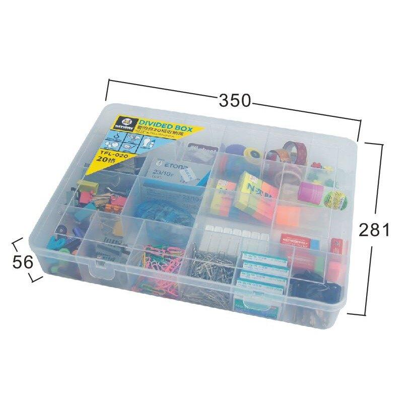 【限時結帳領券現折30】小物分類~TFL020 TFL-020 看的見20格收納盒*1入組【139百貨】