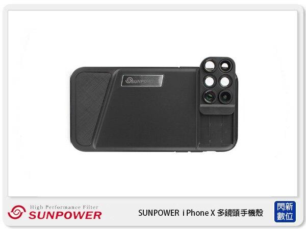 【滿3千現折300元】SUNPOWER i Phone X 多鏡頭手機殼 廣角 微距 長焦 魚眼 方便切換 (湧蓮公司貨)
