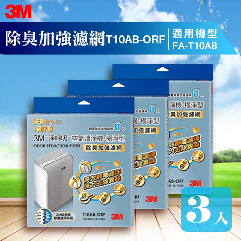 【量販三片】3M T10AB-ORF 除臭加強濾網 極淨型清淨機專用 除溼/除濕/防蹣/清淨/PM2.5