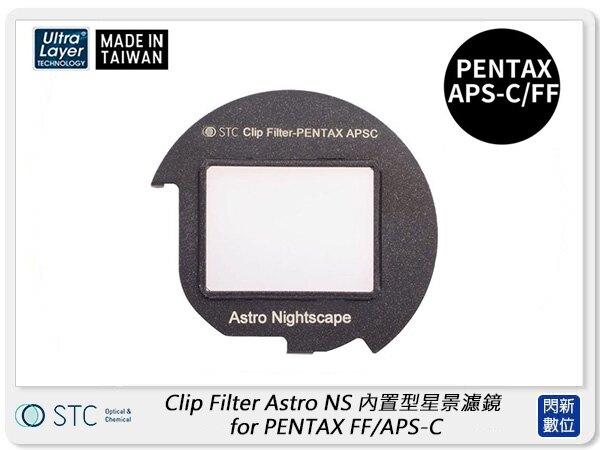 【銀行刷卡金+樂天點數回饋】STC Clip Filter Astro NS 內置型星景濾鏡 for PENTAX FF/APS-C (公司貨)