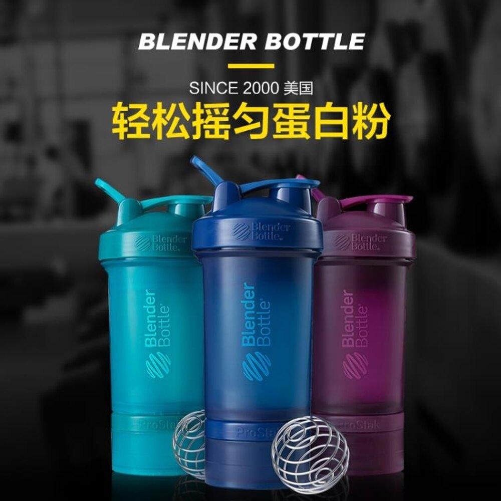 攪拌杯 BlenderBottle搖搖杯健身蛋白營養粉搖杯攪拌帶刻度運動水杯便攜 曼慕衣櫃