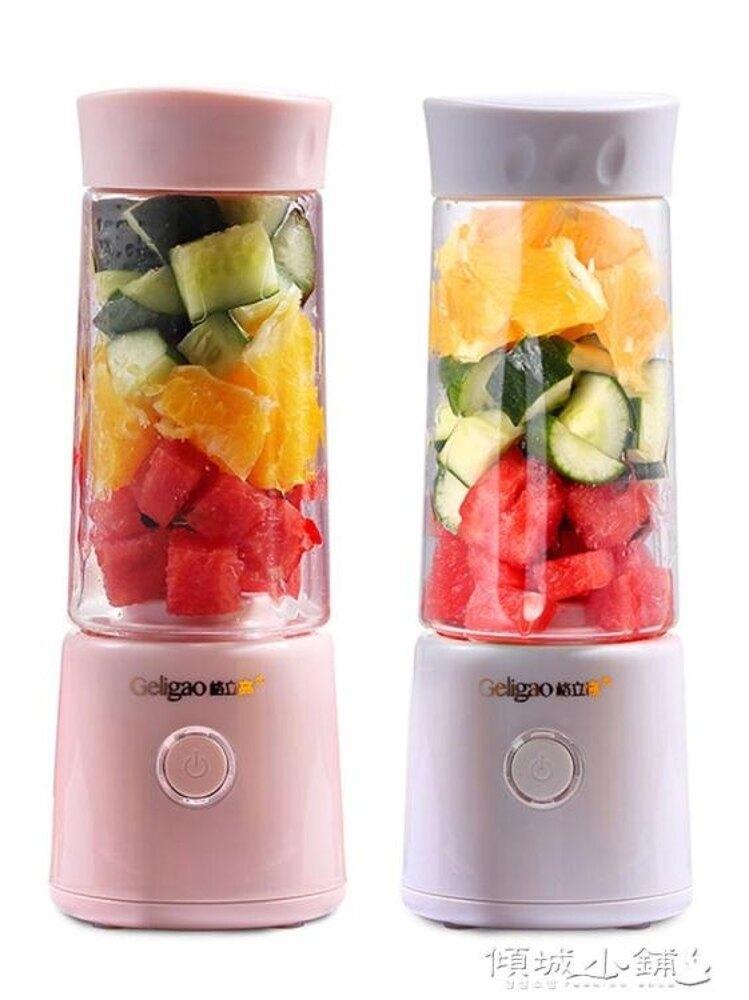 果汁機   便攜式榨汁機家用水果小型充電迷你炸果汁機電動學 傾城小鋪 母親節禮物