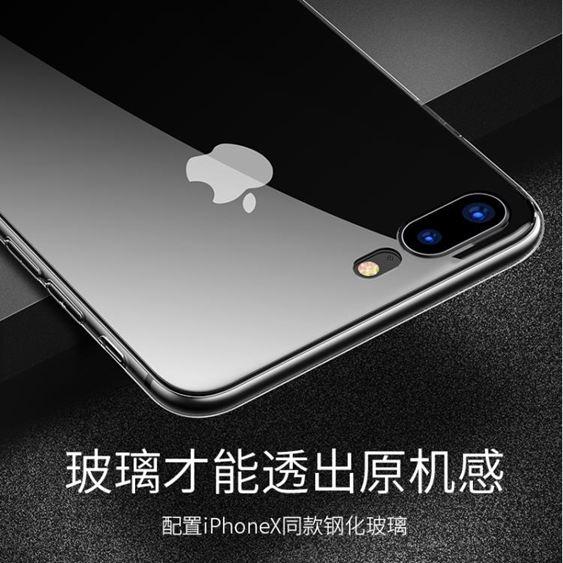 蘋果8plus手機殼iphone8防摔套新款超薄8p透明玻璃7plus男 極客玩家