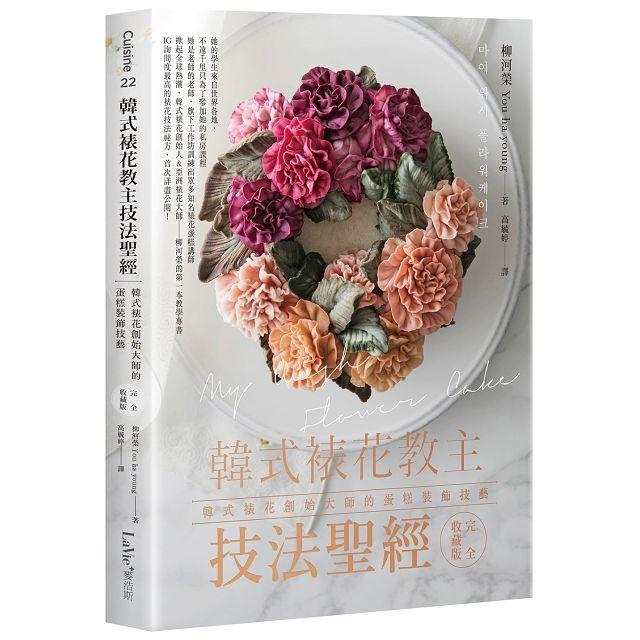 韓式裱花教主技法聖經:韓式裱花創始大師的蛋糕裝飾技藝完全收藏版
