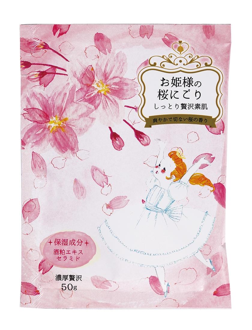日本-小久保 公主入浴劑 拉拉公主的故事沐浴鹽-櫻花霜濁(1包/ 50g)