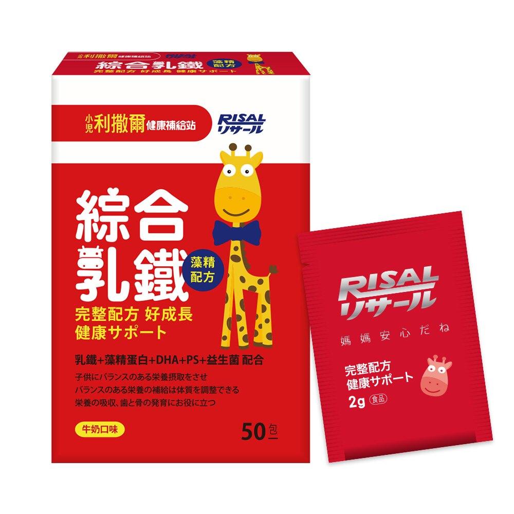 小兒利撒爾綜合乳鐵藻精配方 50包/盒 2022/10 公司貨中文標 PG美妝