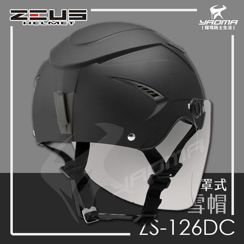 ZEUS安全帽 ZS-126DC 消光黑 素色 半罩式雪帽 加大帽 大頭圍 內襯可拆 半罩帽 126DC 耀瑪騎士機車