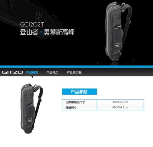 Gitzo Century GC1202T 腳架袋 公司貨 取代GC1201T 長 45cm 手提 肩背 斜背 腳架套 防水