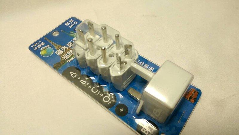 【八八八】e網購~【國外旅遊插頭轉接器組 TM5-1】481430 電壓轉換器 電源轉換器 電壓轉換
