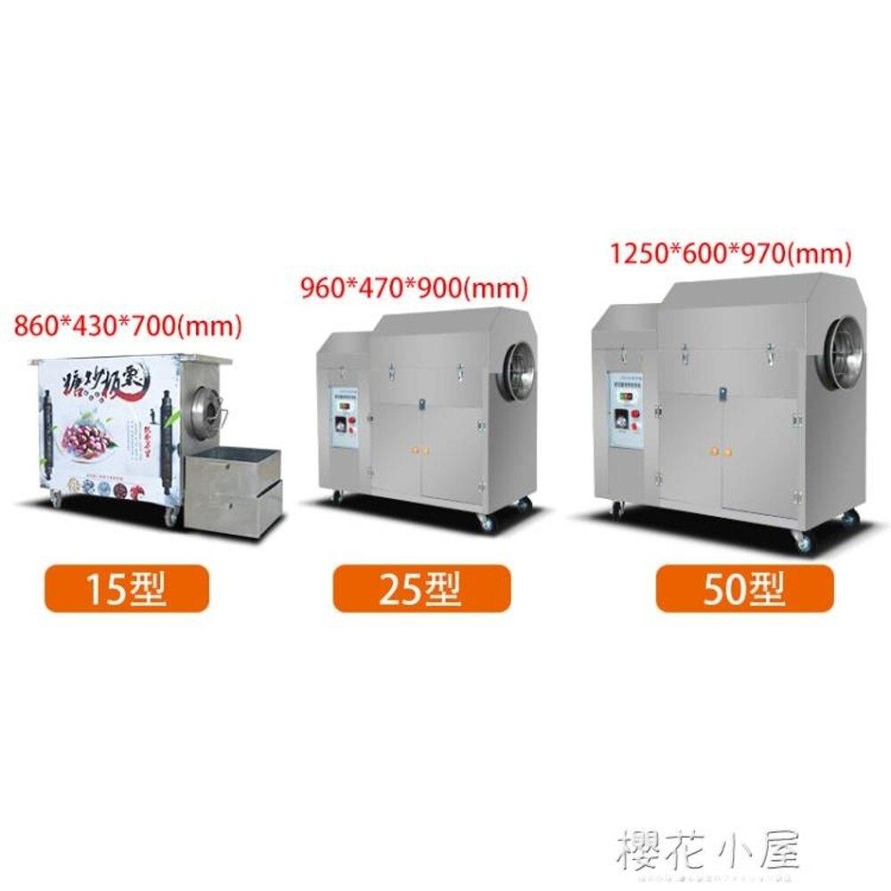 浩博炒貨機商用全自動燃氣糖炒栗子花生瓜子機多功能糖炒板栗機QM