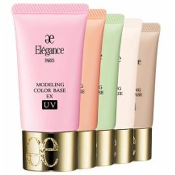 【メール便・後払い可】Elegance エレガンス モデリング カラーベース EX UV 30g UVタイプ 全5色 SPF40・PA+++ 化粧下地 UVカ