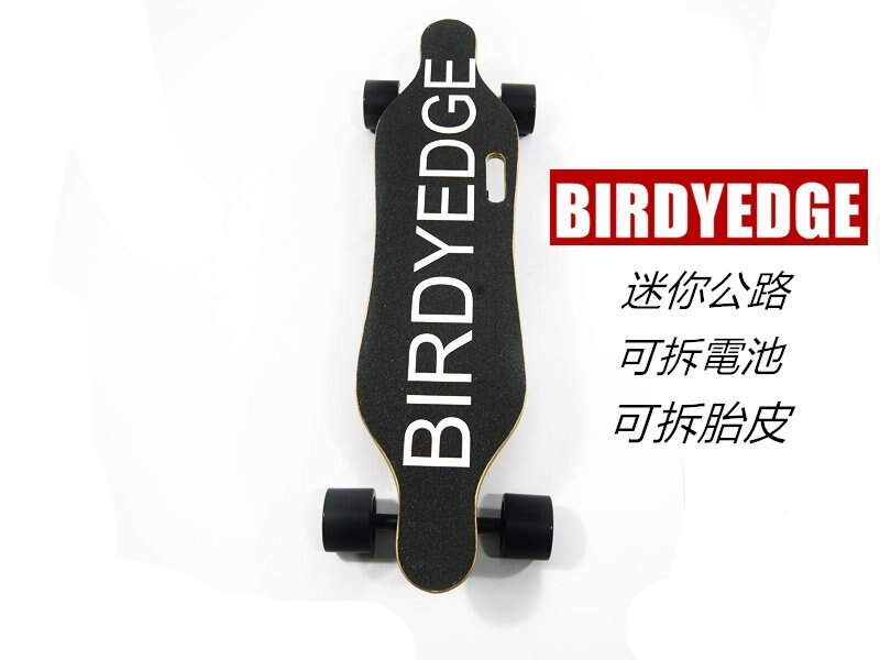 BIRDYEDGE 迷你長版 電動滑板 可拆卸 設計