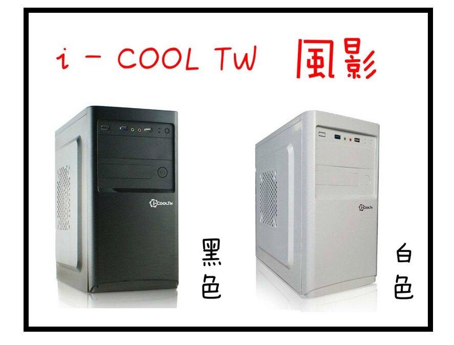 機殼  含發票 限宅配 i-COOL TW 風影電腦機殼 電腦周邊 電腦零件 風扇 散熱器 機殼 桌上型電腦 電競機殼 含發票