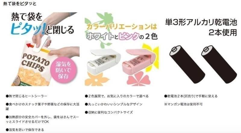 日本 LEC 手持式 熱壓封口機 迷你封口機