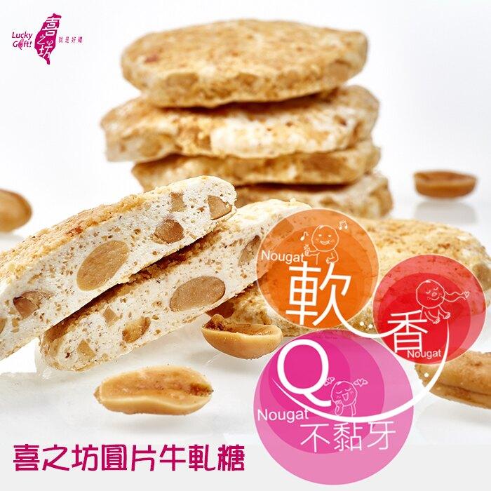 【喜之坊】圓片牛軋糖錦囊袋(15入)+三笠燒 (6入)★