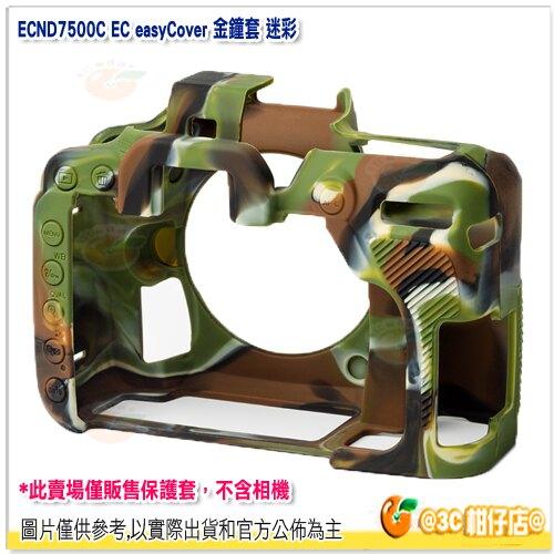 easyCover ECND7500C 金鐘套 迷彩 公司貨 保護套 相機套 Nikon D7500 適用