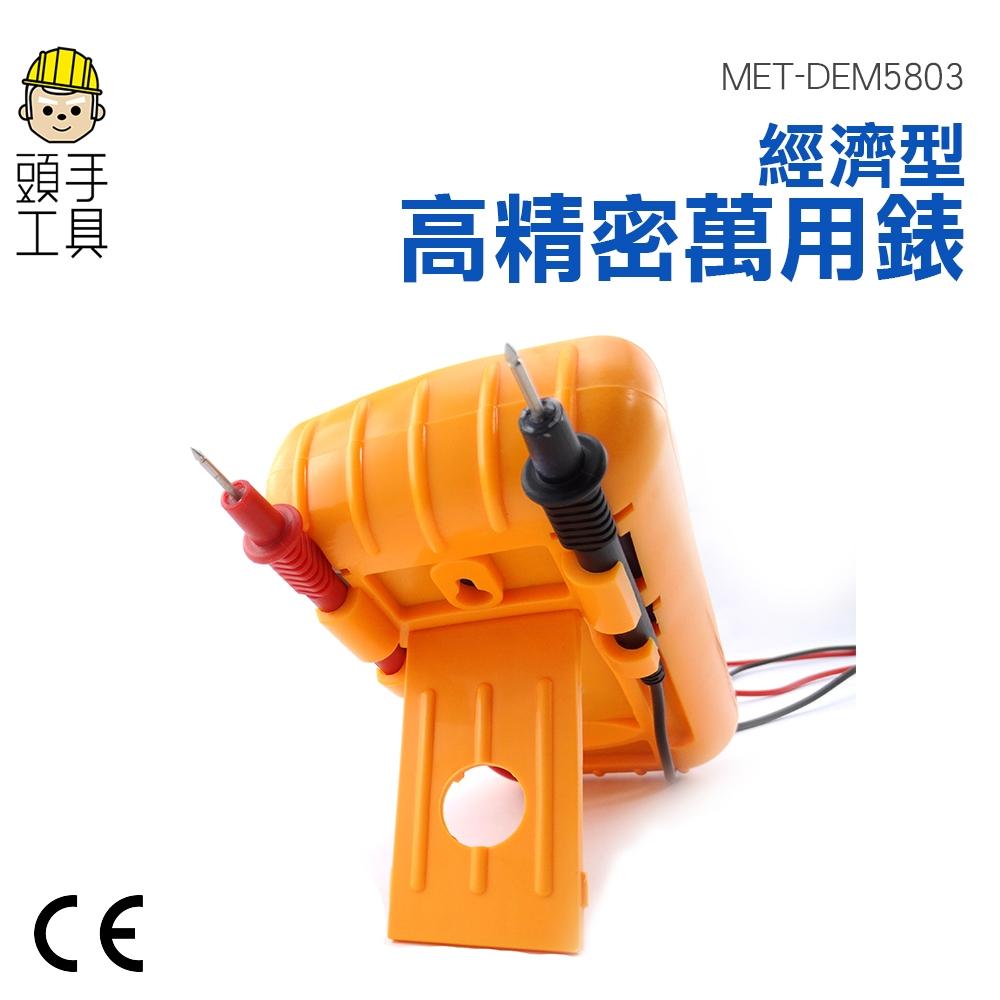 利器五金 電工必備精密復用表 萬用表測試 電子儀器 表筆 電工表 萬用表檢測 電子學