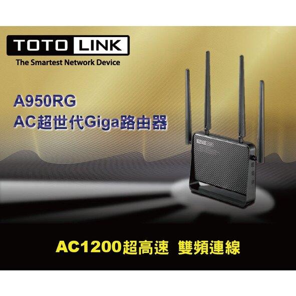 TOTOLINK AC1200 超世代 Giga 無線路由器 A950RG 路由器 網路 網路設備