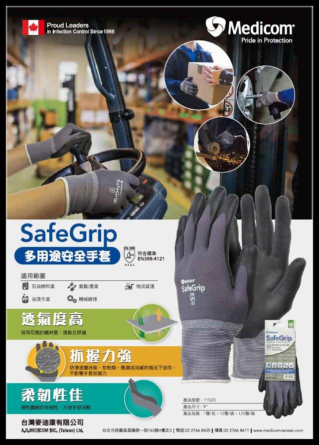 麥迪康 多用途安全手套 世界大廠 Medicom 透氣 防護手套 尼龍 丁腈