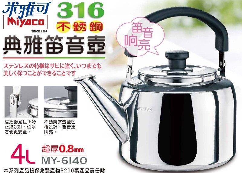 米雅可 4L典雅316笛音茶壺(MY-6140)