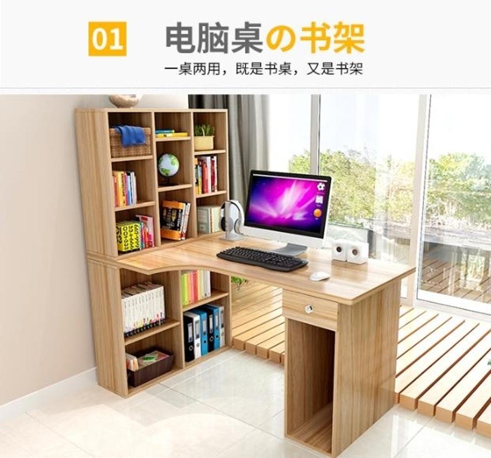 電腦桌 電腦台式桌家用簡約現代經濟型轉角書櫃書桌一體組合辦公桌寫字桌 DF  免運 清涼一夏钜惠