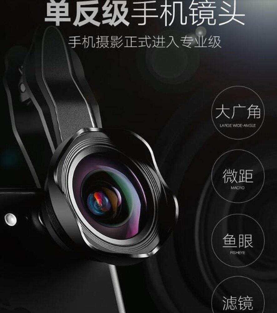 廣角手機鏡頭單反通用微距魚眼三合一套裝蘋果拍照攝像頭外置高清 新春鉅惠
