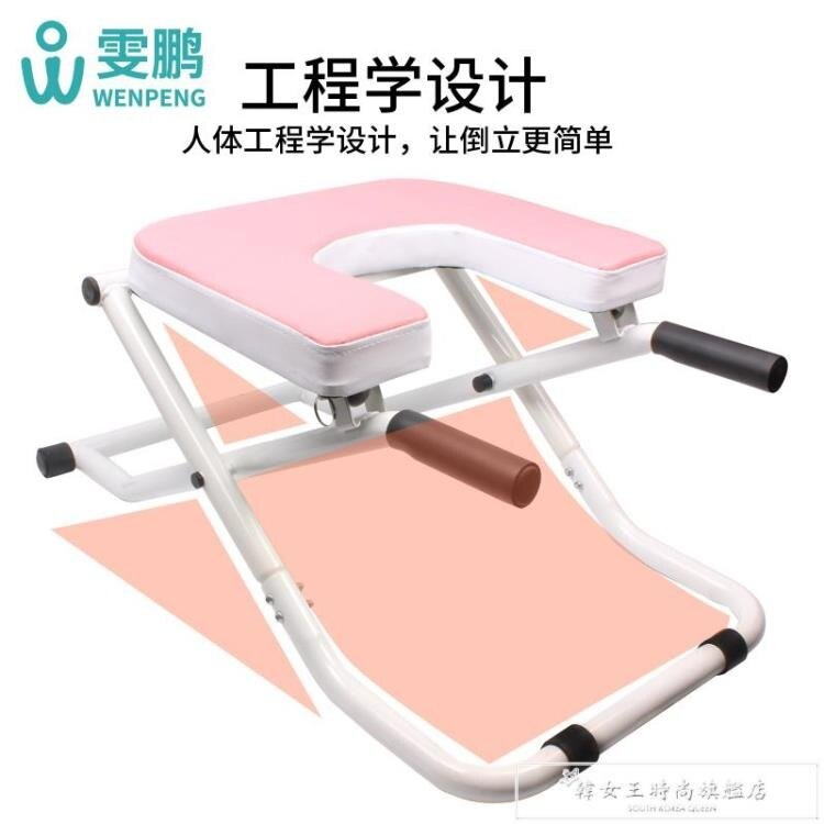 多功能瑜伽倒立輔助椅家用倒立器可折疊倒立凳倒立機健身器材CY 領券下定更優惠