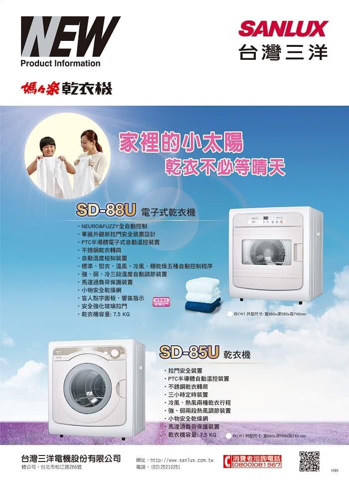 7.5公斤【SANLUX 台灣三洋電子式乾衣機】. SD-88U  NEURO&FUZZY全自動控制. 不鏽鋼乾衣轉筒