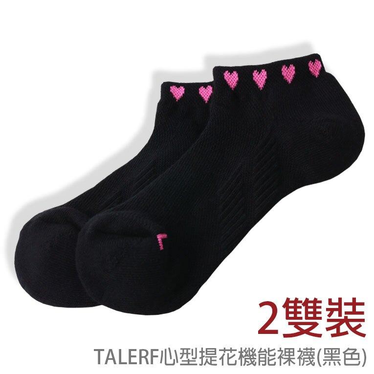 泰樂福心型提花機能裸襪(黑色)-女2雙裝→現貨