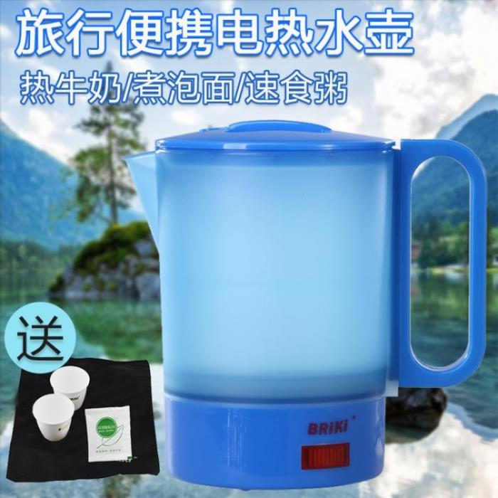 BRiki050a出國歐洲旅行電熱水壺便攜小型1人用低小功率學生燒水壺