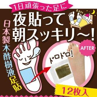 【PERORIN】日本製木酢樹液足貼12枚入(洋甘菊香)