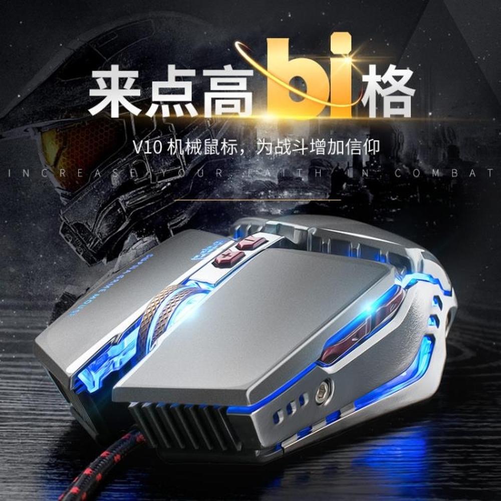 游戲機械滑鼠有線電競usb臺式電腦筆電無聲靜音光電辦公