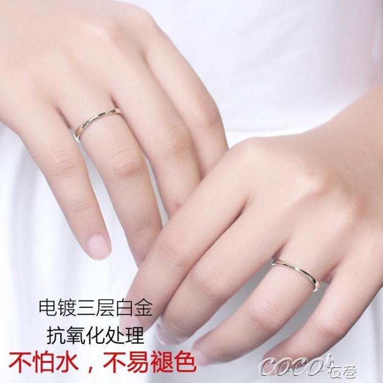 情侶對戒 情侶戒指一對純銀日韓簡約素對戒男女款小