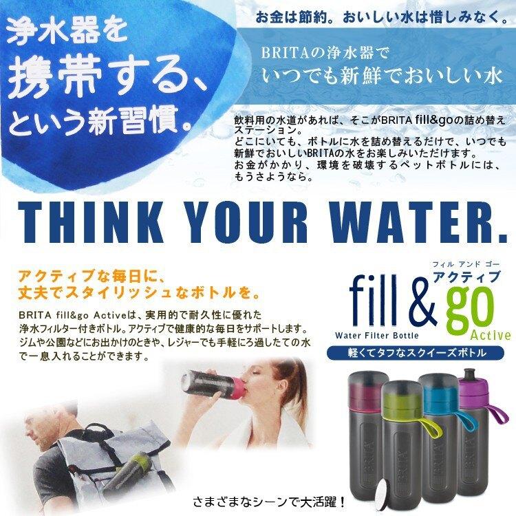 【預購】日本進口 德國 BRITA Fill&Go 運動濾水瓶 水壺 戶外 登山 運動 健身 (內含1入濾片)【星野生活王】
