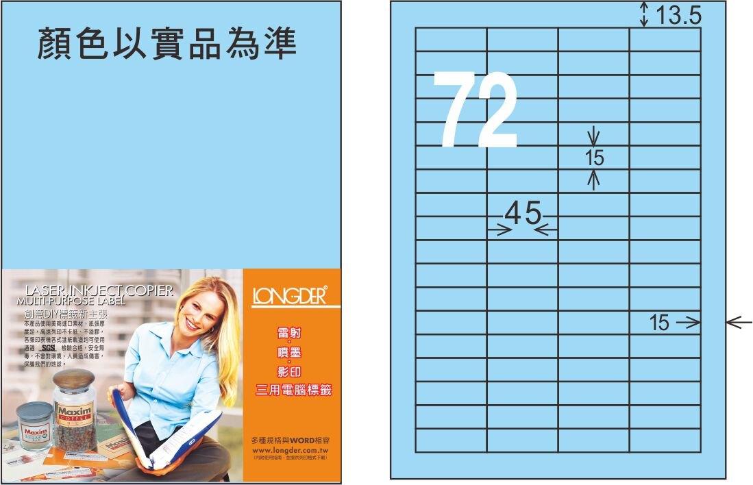 【龍德】LD-8112 雷射、噴墨、影印三用電腦標籤 15x45mm 20大張/包 (5色)