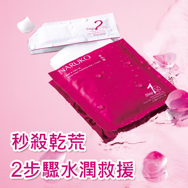 NARUKO 2步驟森玫瑰超水感面膜保濕霜速效組4入