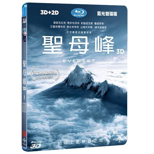 聖母峰平裝雙碟藍光 Everest (3D+2D)