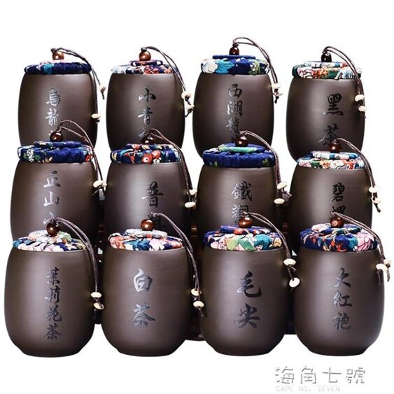 茶葉罐/盒紫砂茶葉罐陶瓷茶罐小號普洱裝茶葉盒便攜迷你旅行存儲密封罐家用 海角七號