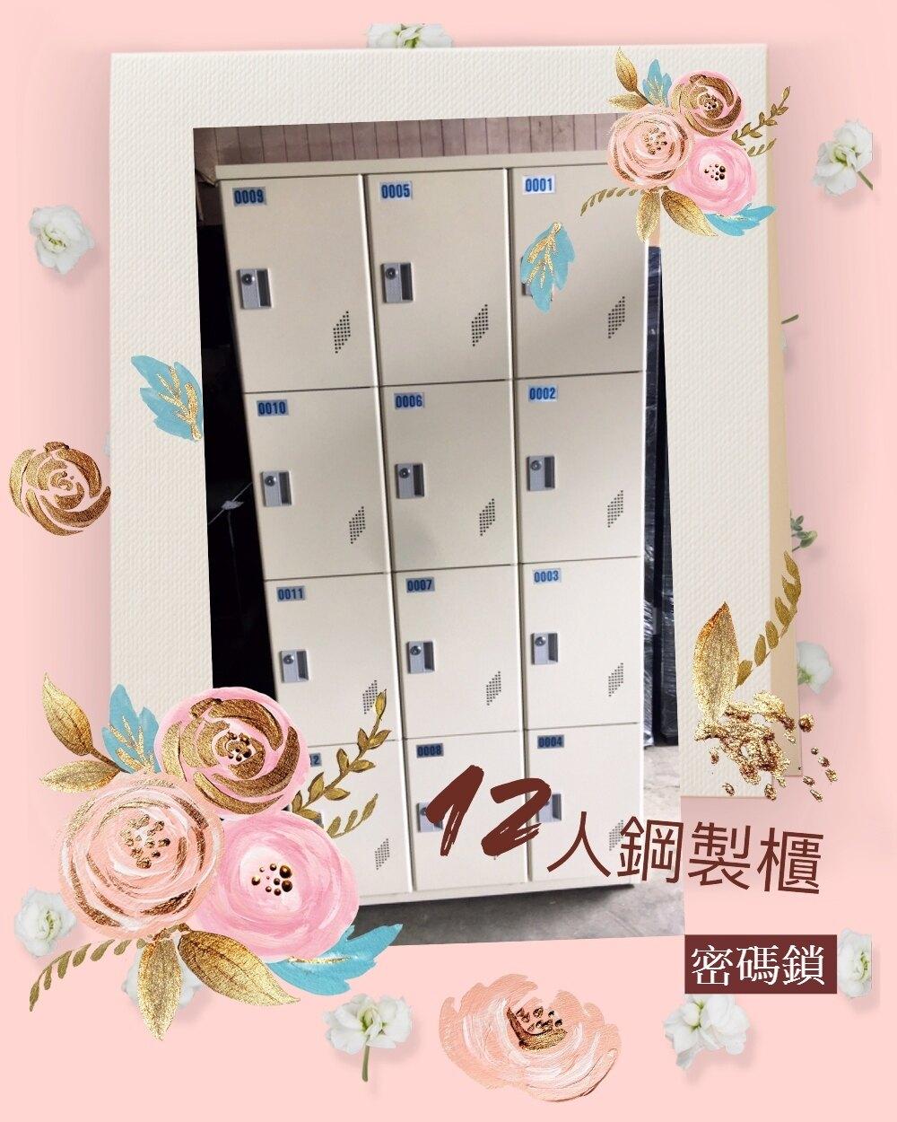 12人鋼製櫃 -密碼/置物櫃/收納櫃/員工置物櫃鎖