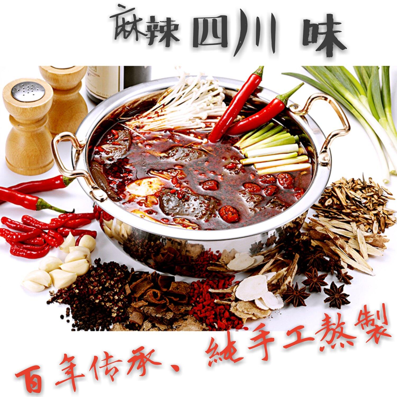 麻辣火鍋底料  小辣(300克/袋)