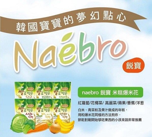 NAEBRO 米糕爆米花-高麗菜口味(6個月以上適用)