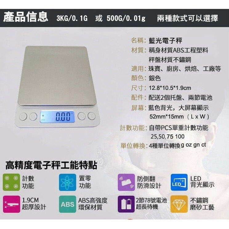 藍光電子棒秤 電子秤 0.1g 0.01g 非交易使用 廚房棒秤 做蛋糕 【HF03】