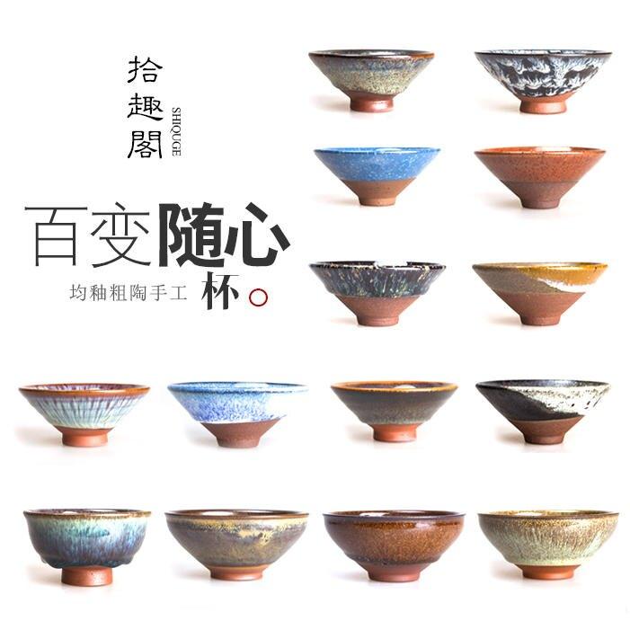 【拾趣閣】日式粗陶品茶杯天目釉建盞紫砂品茗杯 普洱茶盞 斗笠杯1入