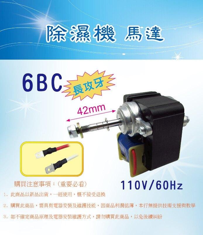 【6BC 除濕機馬達】長軸 軸心6mm 軸長42mm 歌林,普騰,大同,惠而浦,SYNCO,雜牌
