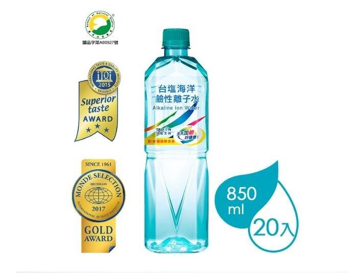 台鹽 海洋鹼性離子水850mlx20瓶 礦泉水 竹炭水 海洋鹼性離子水 多喝水 純水 悅氏 限宅配 限購一箱